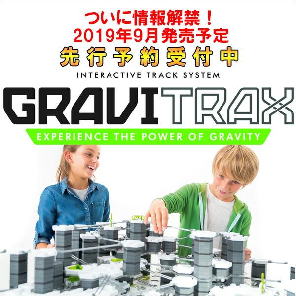 グラヴィトラックス