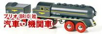 BRIOレール汽車・機関車