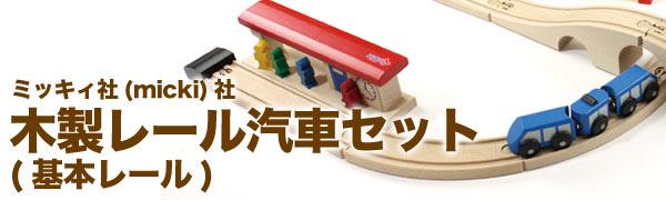 ミッキィ社 木製レール