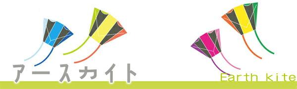 flokk Earth kite