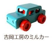 吉岡工房のミルカー