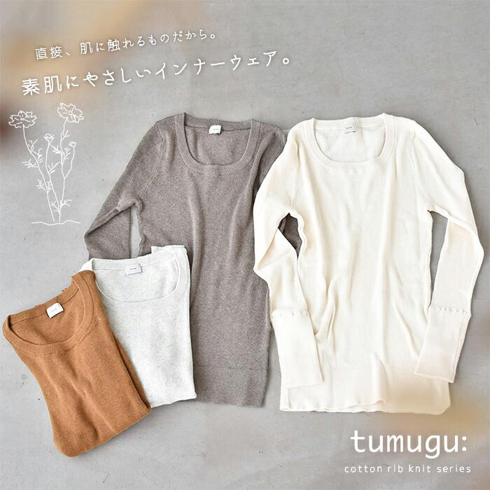 tumugu コットンリプニット メイン画像