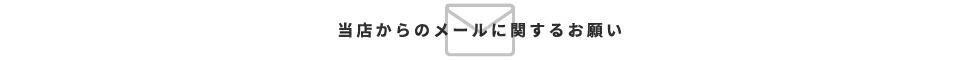 ご注文確認メール・発送メールに関するお願い