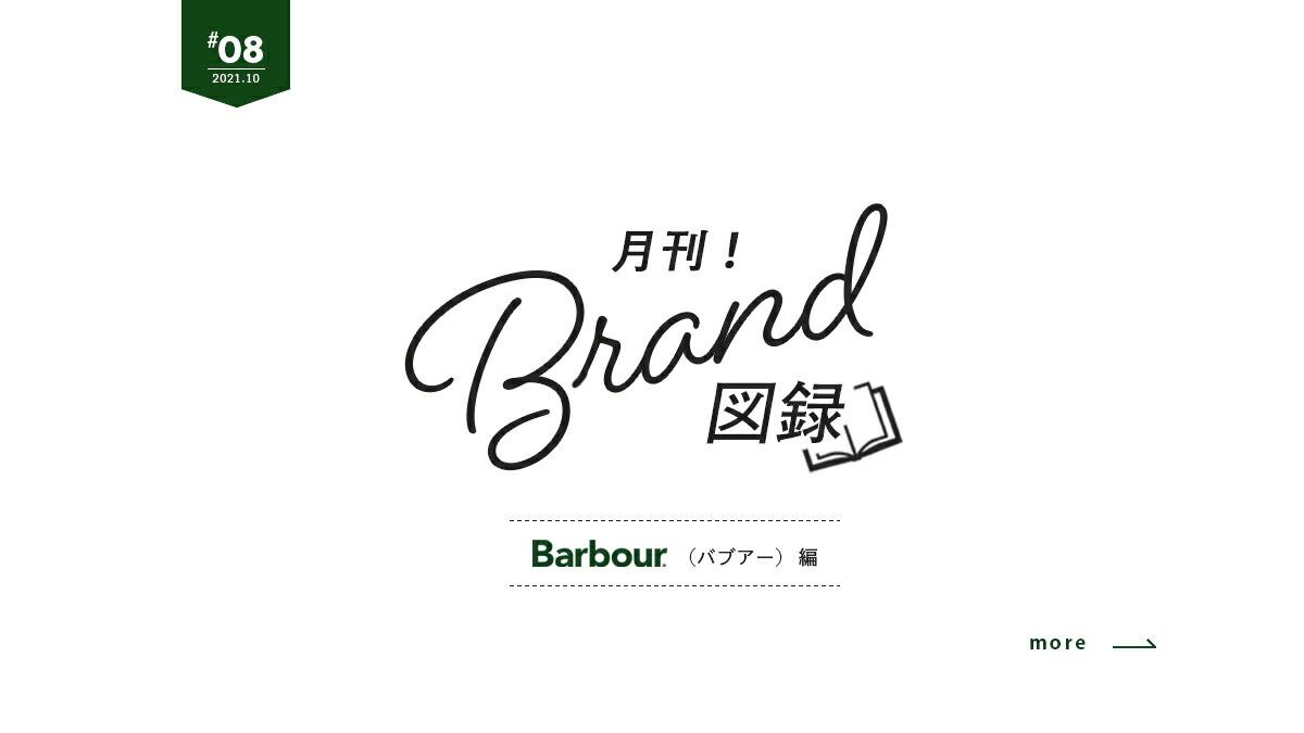 月間!brand図録(バブアー編)
