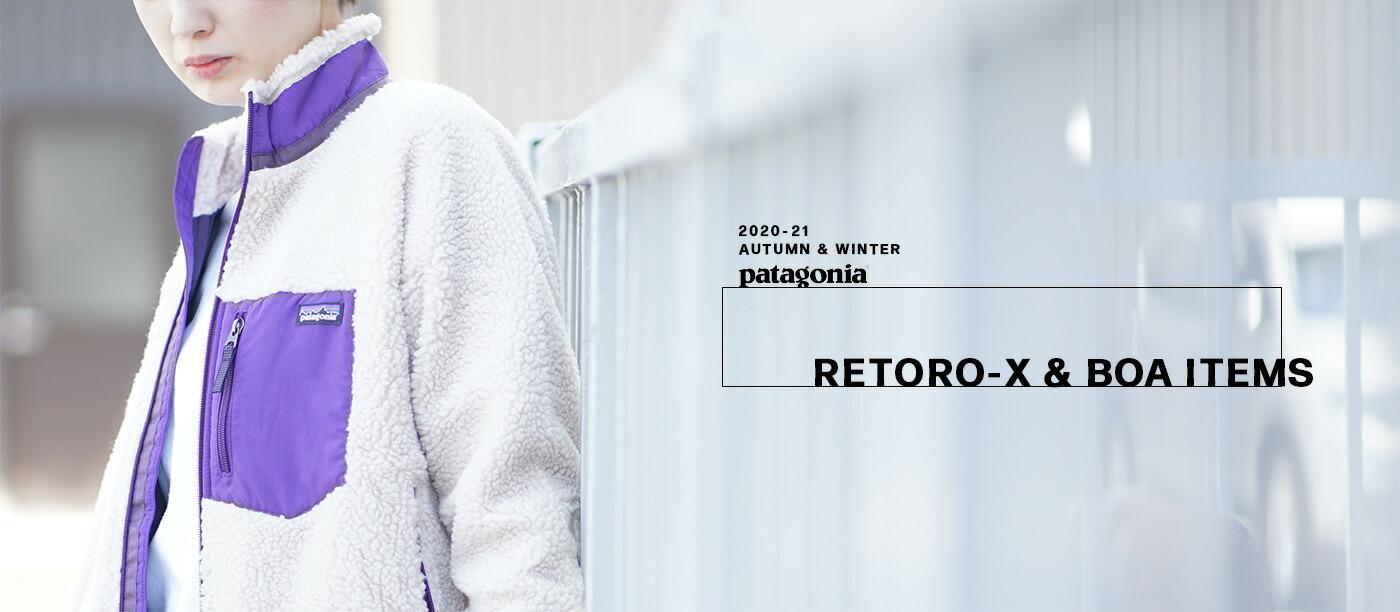 パタゴニアレトロX&ボア