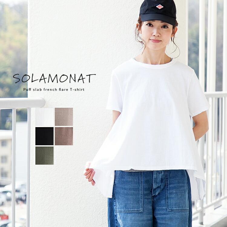 [SMAA-190301]SOLAMONAT(ソラモナ) パフスラブ天竺フレンチフレアTシャツ