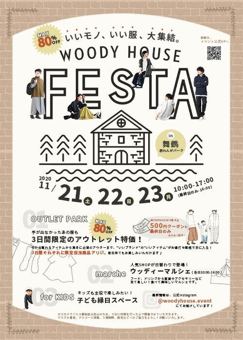 11月WOODYHOUSE FESTA
