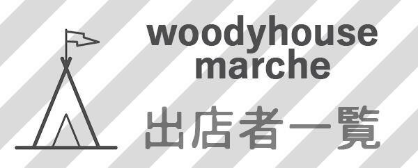WOODYHOUSE FESTA マルシェ出店者一覧