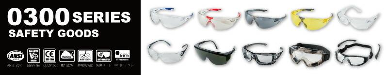 0300series保護メガネ