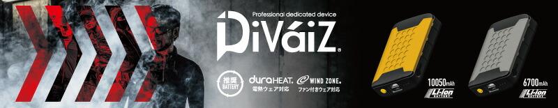 DiVaiZ マルチモバイルバッテリー