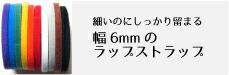 ラップストラップ6mm