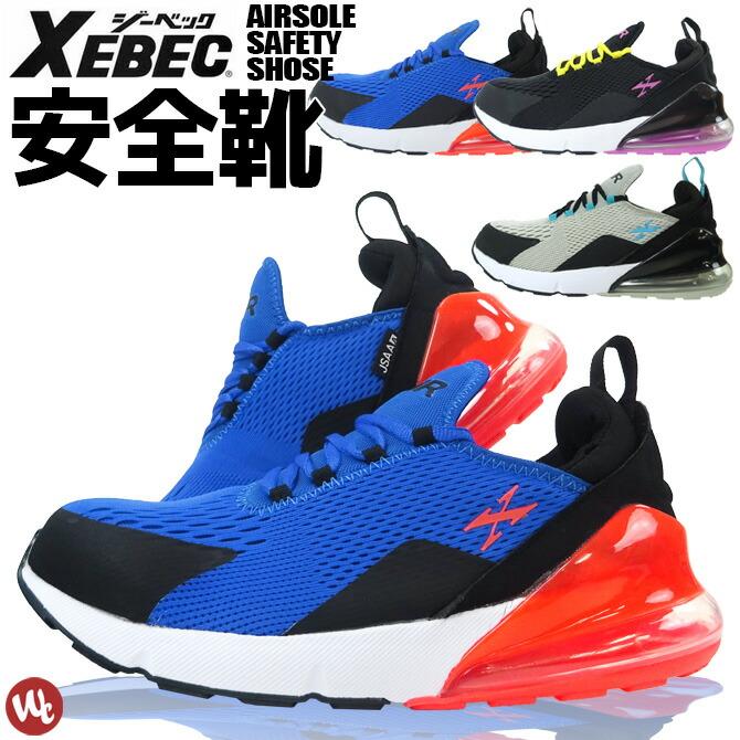 安全靴 85135
