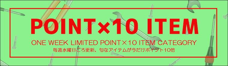 POINT×10 ITEM