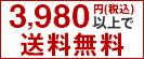 3980円無料