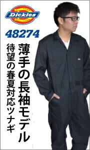 Dickies 48274