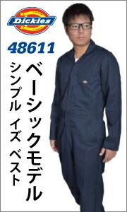 Dickies 48611