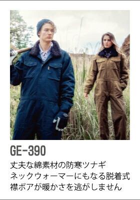 GE-390