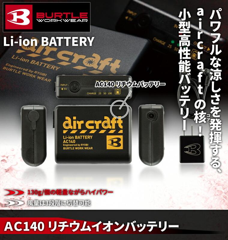 バートル AC140 リチウムイオンバッテリー セット(バッテリー、USB対応充電器)