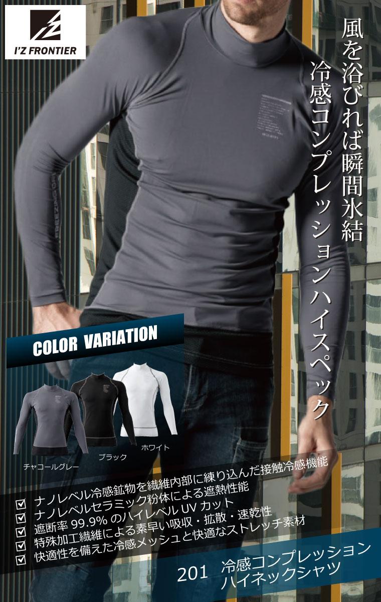 アイズフロンティア 201 冷感コンプレッション ハイネックシャツ 本体:接触冷感ストレッチベアー天竺、メッシュ素材:接触冷感ストレッチ六角メッシュ ナイロン88%・ポリウレタン12%