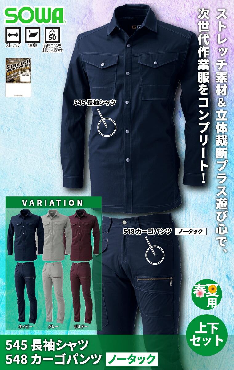桑和 G.GROUND 545長袖シャツ&548カーゴパンツ 上下セット 綿98%・ポリウレタン2% ストレッチレベル3(伸縮率20%以上) 消臭