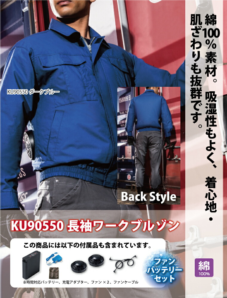 サンエス 空調風神服 KU90550 長袖ワークブルゾン コットンブロード 綿100% ジーベックファン、バッテリー付セット