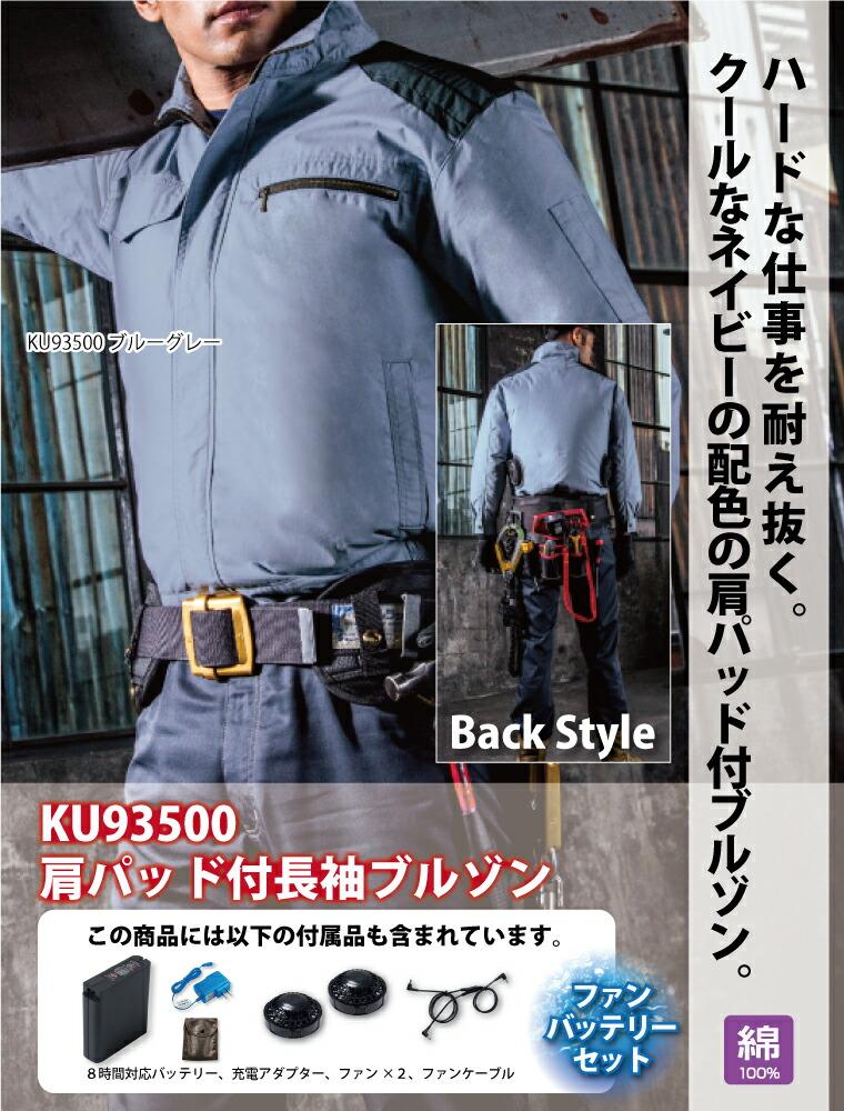 サンエス 空調風神服 KU93500 肩パッド付長袖ブルゾン コットンブロード 綿100% 立ち襟仕様 ジーベックファン、バッテリー付セット