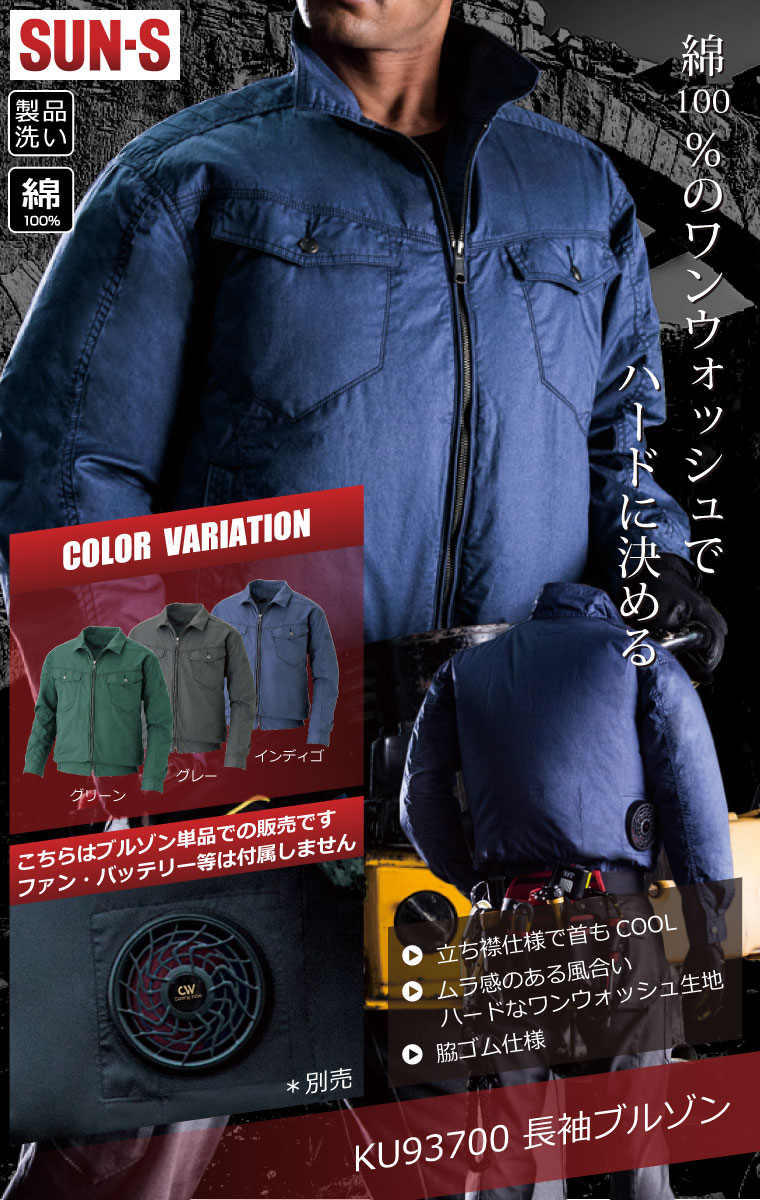 サンエス 空調風神服 KU93700 綿100%長袖ブルゾン ファン無し単品
