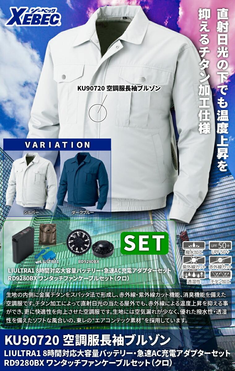 ジーベック KU90720 ポリエステル100%チタン加工空調服長袖ブルゾン ファン、バッテリー付セット