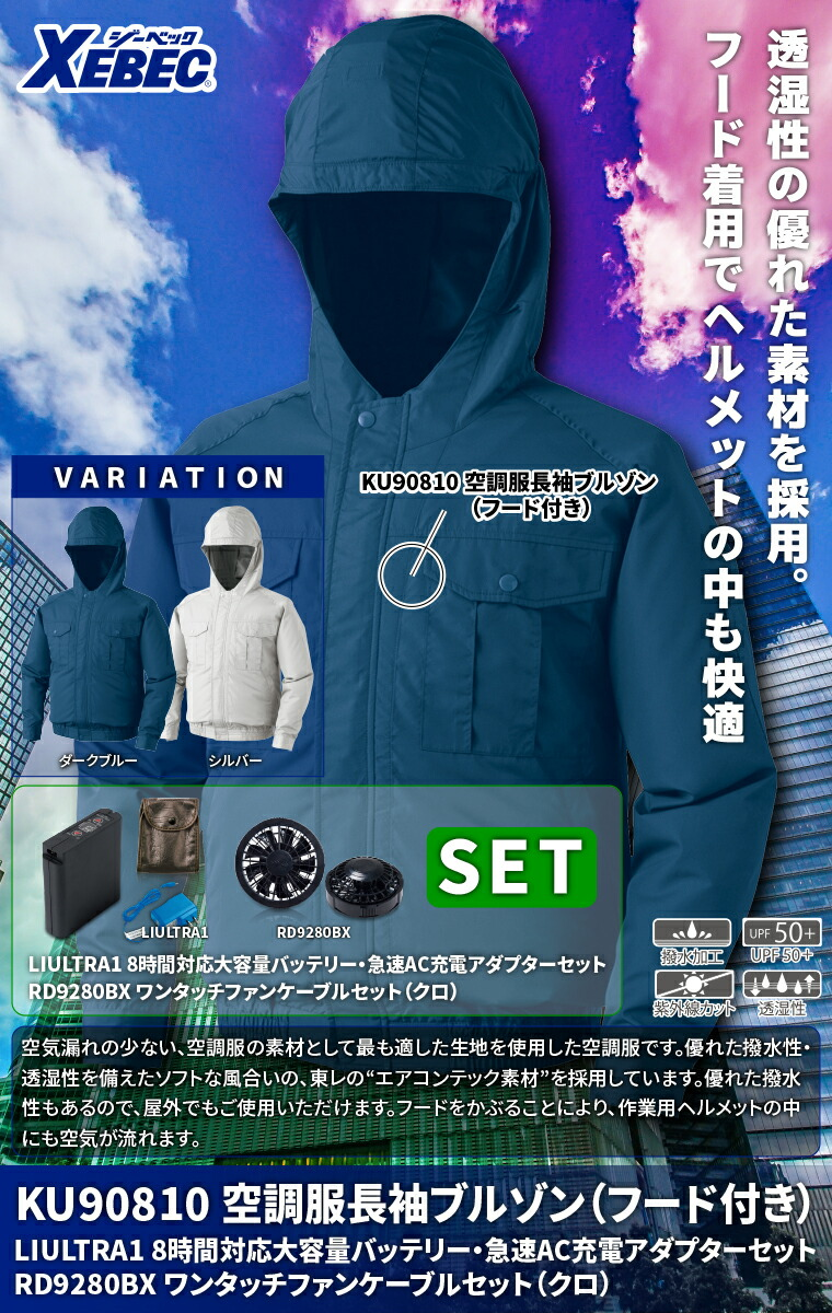 ジーベック KU90810 ポリエステル100%空調服フード付き長袖ブルゾン ファン、バッテリー付セット