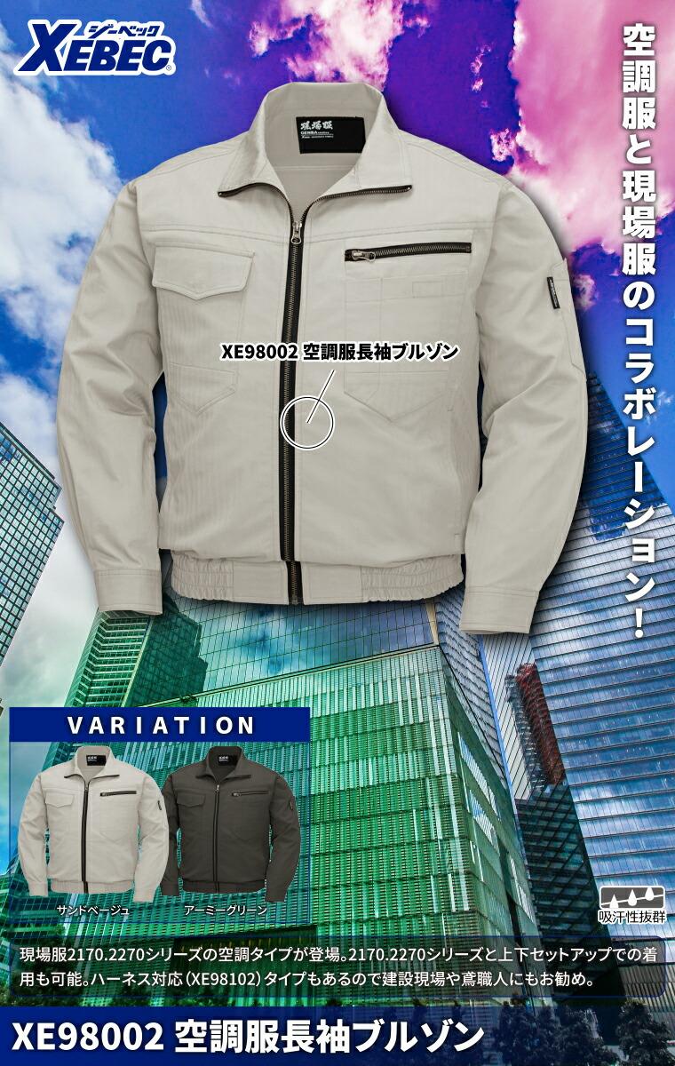 ジーベック XE98002 綿100%ヘリンボーン空調服長袖ブルゾン ファン無し単品