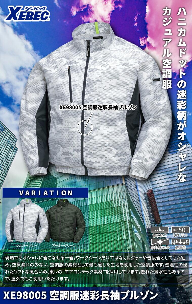 ジーベック XE98005 ポリエステル100%空調服迷彩長袖ブルゾン ファン無し単品