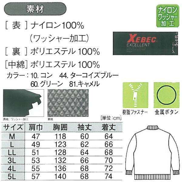 119ef40bac3dbe 4L~5L】【XEBEC(ジーベック)】【防寒作業服】ジャンパー876 ブラウス ...