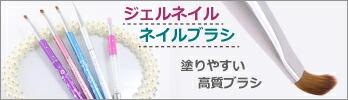ジェルブラシ2000円