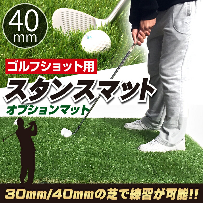 ゴルフ/ショットスタンスマット用人工芝(超特大)