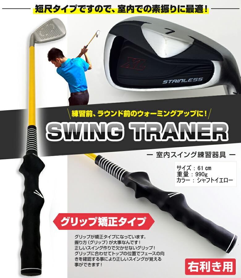 スイング矯正 スイング トレーナー 【ゴルフ練習用具】