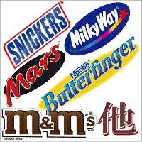 M&M's・スニッカーズ他