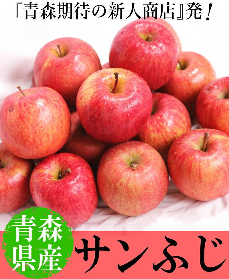 青森県産サンふじ