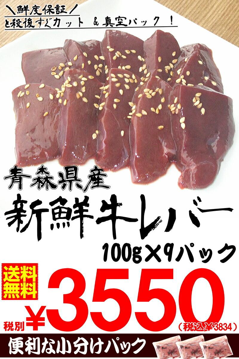 青森牛レバー900g 送料無料