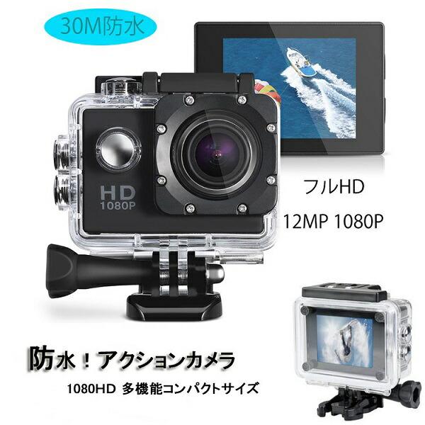 アクションカメラ 防水カメラ ウェアラブルカメラ アクションカメラ 手ぶれ補正 バイク アクションカメラ