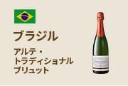 ブラジルのビール