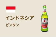 インドネシアのビール