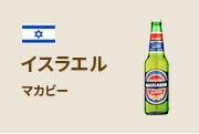 イスラエルのビール