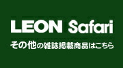 LEON-Safariメンズ雑誌掲載