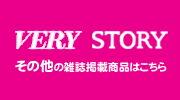 VERY-STORYレディース雑誌掲載商品