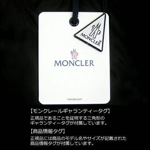 モンクレール タグ