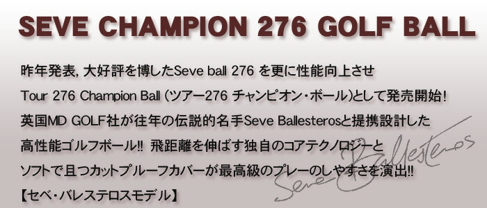 MD GOLF SEVE CHAMPION BALL (MD ゴルフ セベ・チャンピオン・ボール)【MDゴルフ】