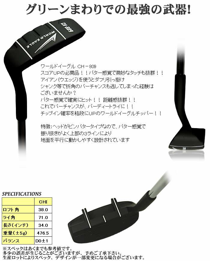 ワールドイーグル CH−809 メンズ チッパー【右用】