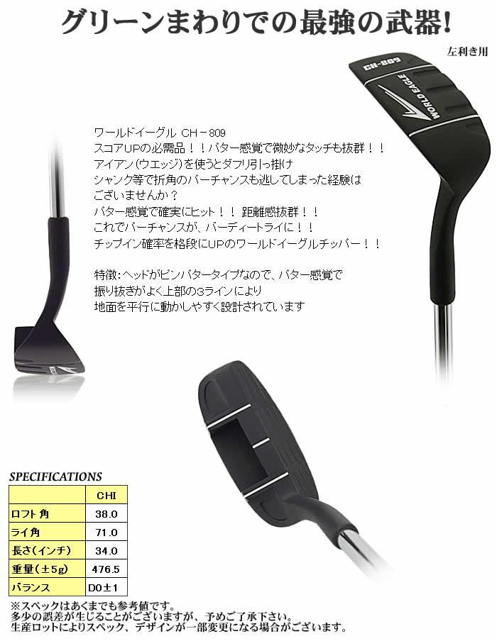 ワールドイーグル CH−809 メンズ チッパー【左用】