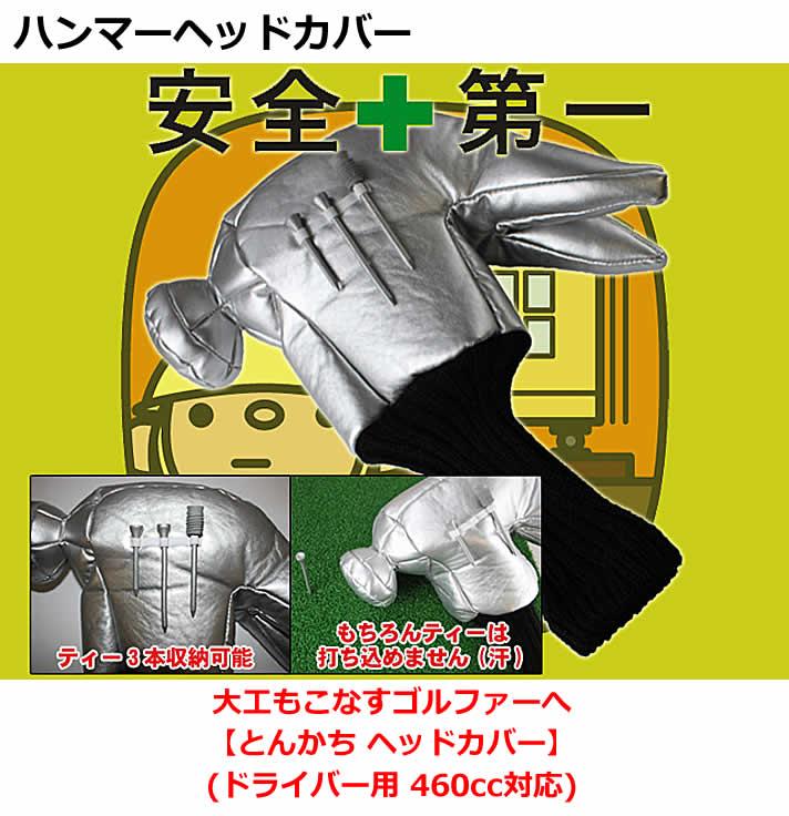 ハンマーヘッドカバー【WHC1536】