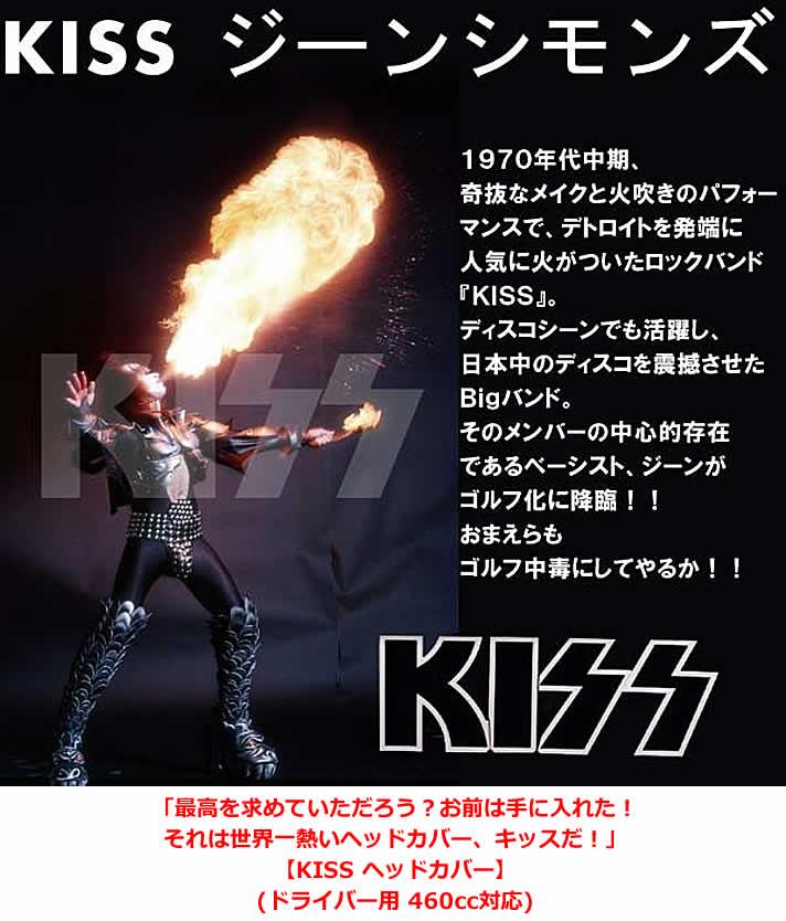 Kiss the Demon パフォーマンスヘッドカバー【WHC1533】
